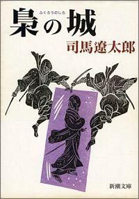 書籍『梟の城』表紙