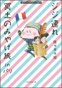 『ジジ連れ冥土のみやげ旅inパリ』表紙