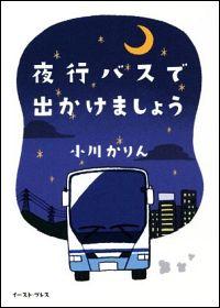 『夜行バスで出かけましょう』表紙