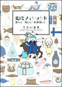 『北欧フィンランド 食べて♪旅して♪お洒落して♪』表紙