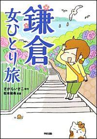 『鎌倉 女ひとり旅』表紙