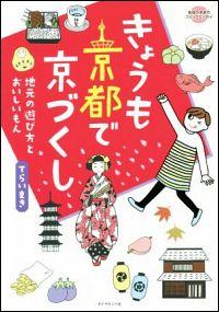 『きょうも京都で京づくし』表紙