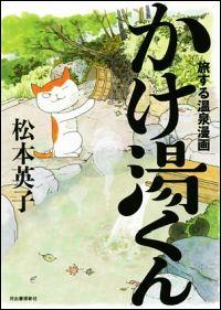 『旅する温泉漫画 かけ湯くん』表紙