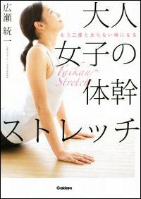 オトナ女子の体幹ストレッチ表紙