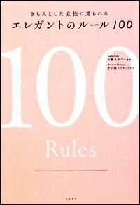 エレガントのルール100表紙