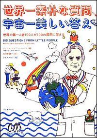 『世界一素朴な質問、宇宙一美しい答え』表紙