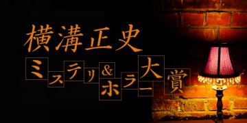 横溝正史ミステリ&ホラー大賞とは? 歴代の大賞受賞作とおすすめ作品