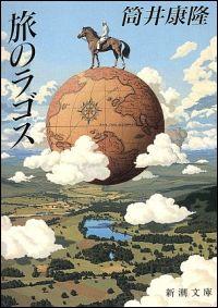 『旅のラゴス』表紙