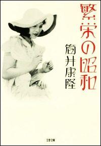 『繁栄の昭和』表紙