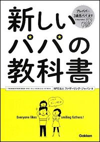 『新しいパパの教科書』表紙