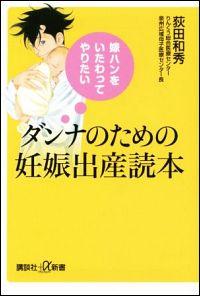 『嫁ハンをいたわってやりたい ダンナのための妊娠出産読本』表紙