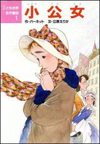 『小公女』表紙