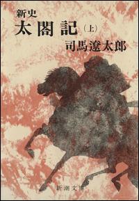 『新史太閤記』表紙