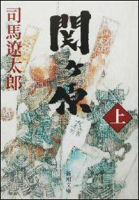 『関ヶ原』表紙