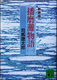 『播磨灘物語』表紙