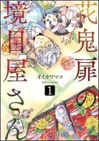 『花鬼扉の境目屋さん(1)』表紙
