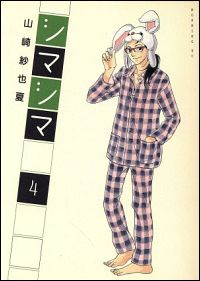『シマシマ(4)』表紙