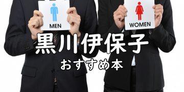 黒川伊保子おすすめ本