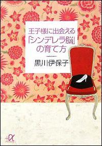 『王子様に出会える「シンデレラ脳」の育て方』表紙