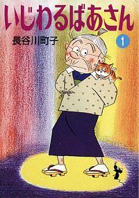 『いじわるばあさん』表紙