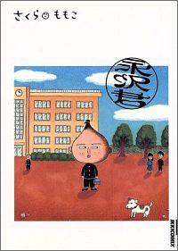 『永沢君』表紙