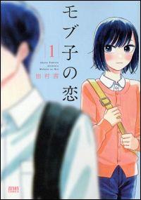 『モブ子の恋』表紙