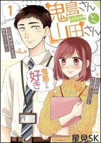 『鬼島さんと山田さん』表紙