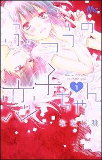 『ふつうの恋子ちゃん』表紙