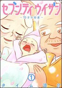 『セブンティウイザン~70才の初産~』表紙