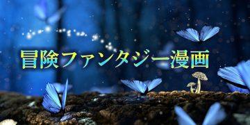 冒険ファンタジー漫画10選