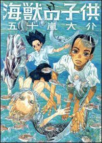『海獣の子供』表紙
