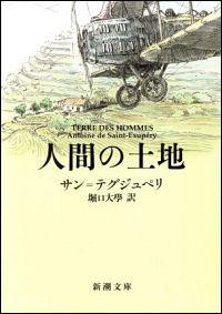『人間の土地』表紙