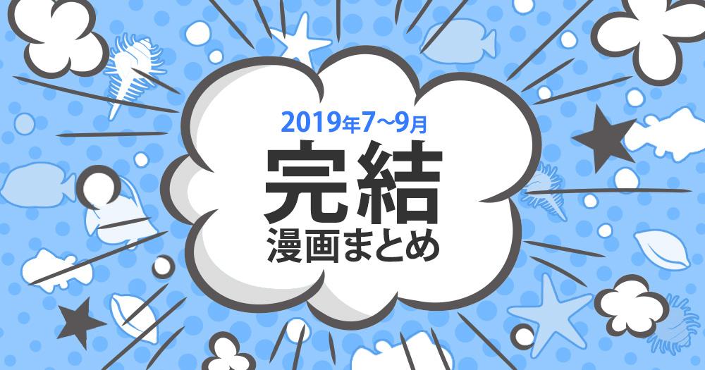 2019年7~9月完結のおすすめ漫画作品まとめ