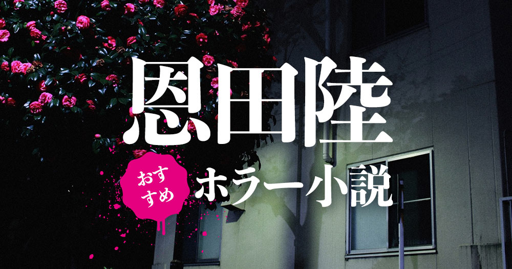 恩田陸のおすすめホラー小説5選