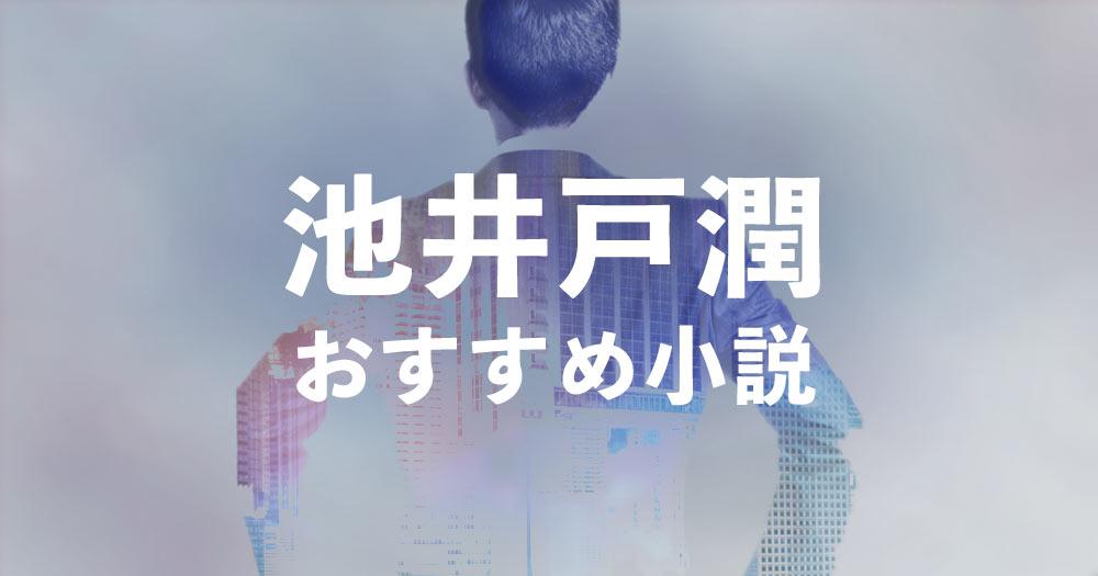 池井戸潤おすすめ小説
