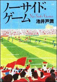 『ノーサイド・ゲーム』表紙