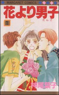 『花より男子』表紙