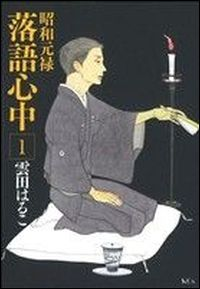 『昭和元禄落語心中』表紙