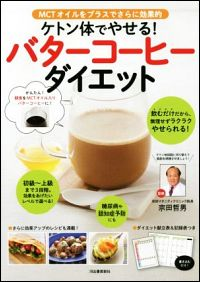 『ケトン体でやせる! バターコーヒーダイエット』表紙