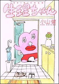 『生理ちゃん』表紙