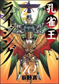 『孔雀王ライジング(10)』表紙