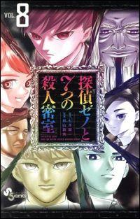 『探偵ゼノと7つの殺人密室(8)』表紙