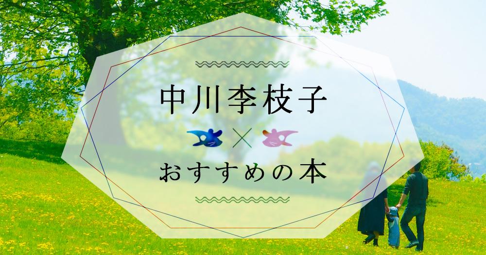 中川李枝子おすすめ絵本・児童書・エッセイ