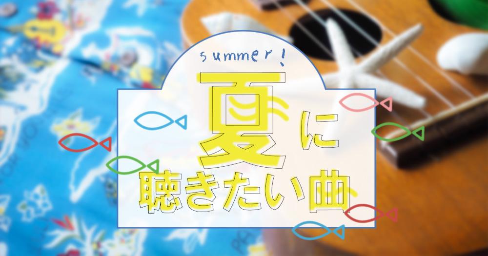 夏に聴きたい洋楽