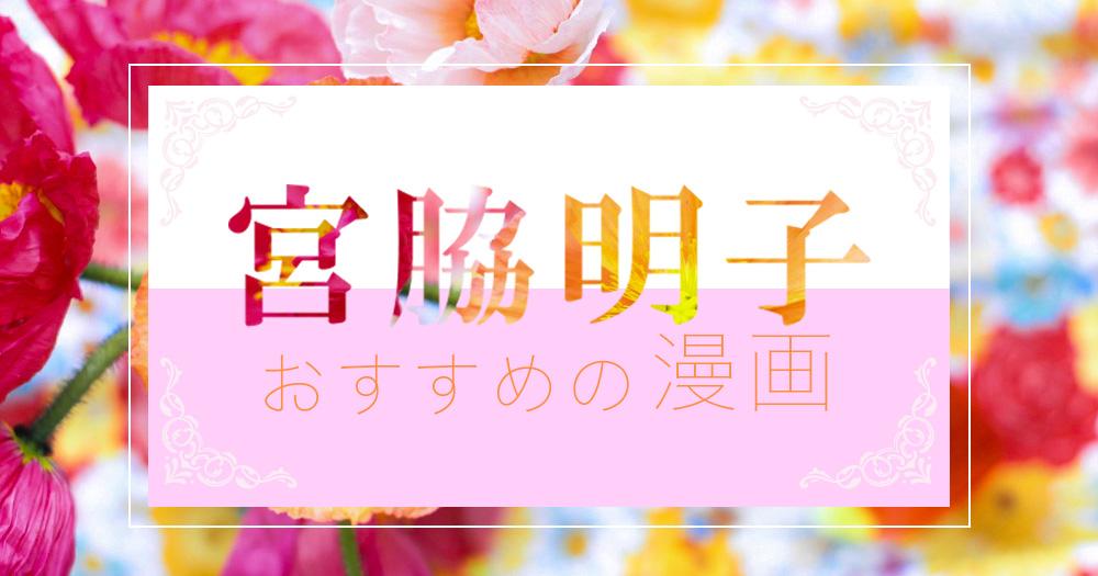 宮脇明子おすすめ漫画