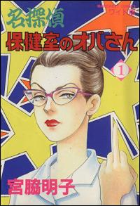 『名探偵 保健室のオバさん』表紙