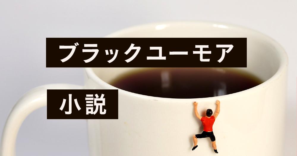 ブラックユーモアたっぷりの小説10選 毒がきいている名作!