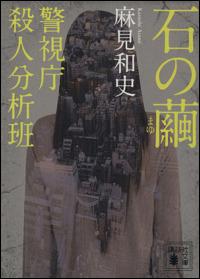 『石の繭』表紙