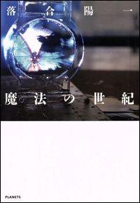 『魔法の世紀』表紙