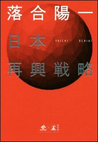 『日本再興戦略』表紙